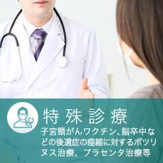 特 殊 診 療